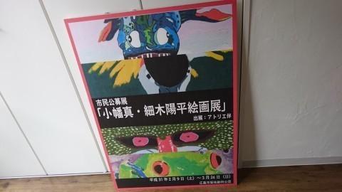 動物園展示看板写メ.JPG