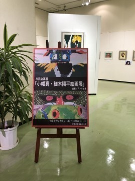 安佐動物公園動物科学館.jpg